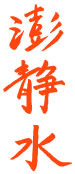 PengJingShui_chinesetekens